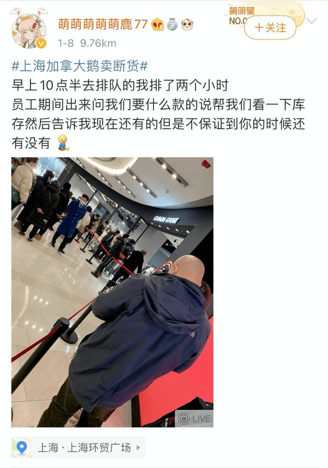 """""""加拿大鹅卖断货""""上热搜!上海还真的有一堆人在排队!羽绒服鄙视链 侬晓得伐? 爸爸 第7张"""