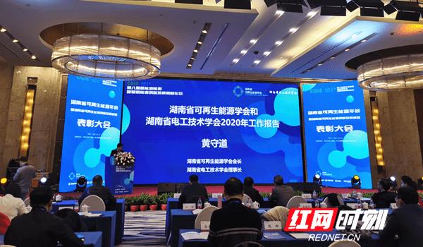 """有保障安全- 湖南新能源和可再生能源""""十三五创新生长成就奖""""表彰大会举行(图1)"""