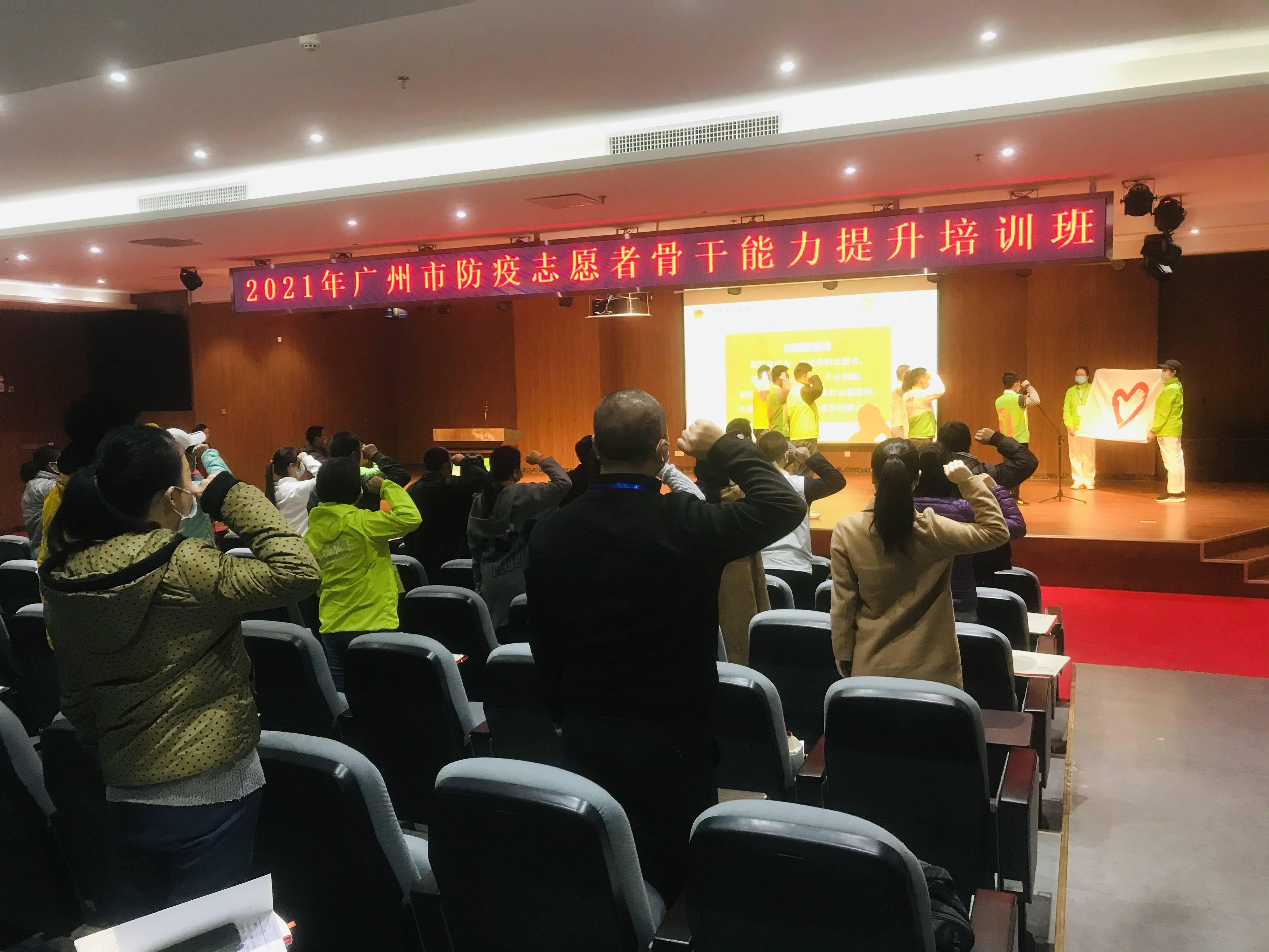春运临近如何防疫?广州市防疫志愿者骨干能力提升培训班开班