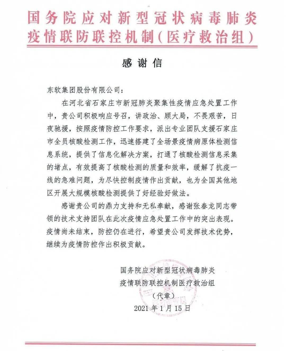 【牛河梁 前瞻】国务院寄来感谢信!