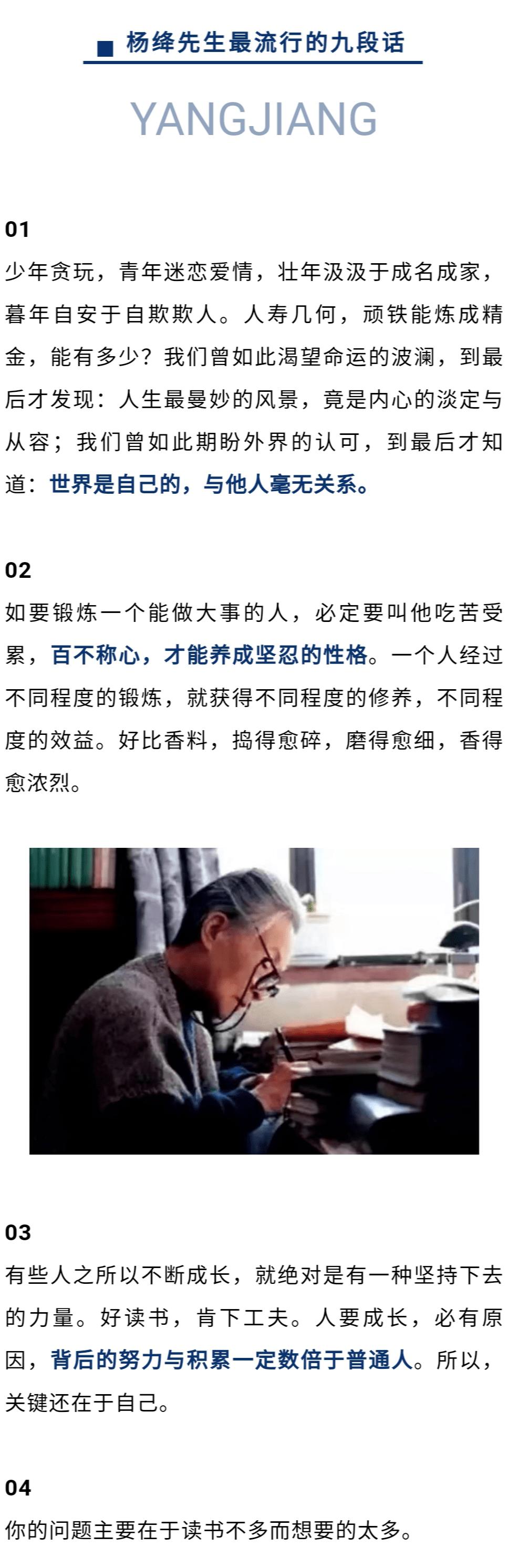 杨绛最流行的九段话,值得一读!