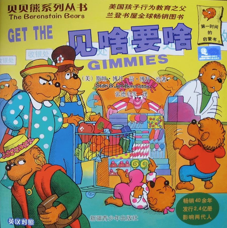 爱读故事:《贝贝熊之见啥要啥》上