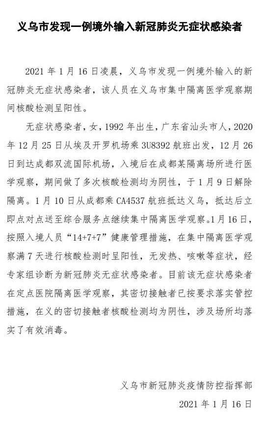 浙江发现一例境外输入新冠肺炎无症状感染者!还有一地紧急寻人
