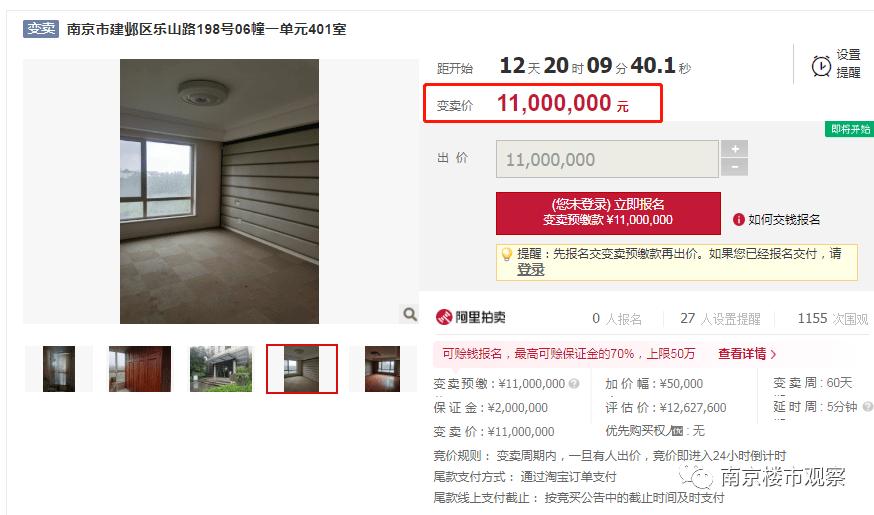 机会?!河西中顶级大平层直降162万抛售…