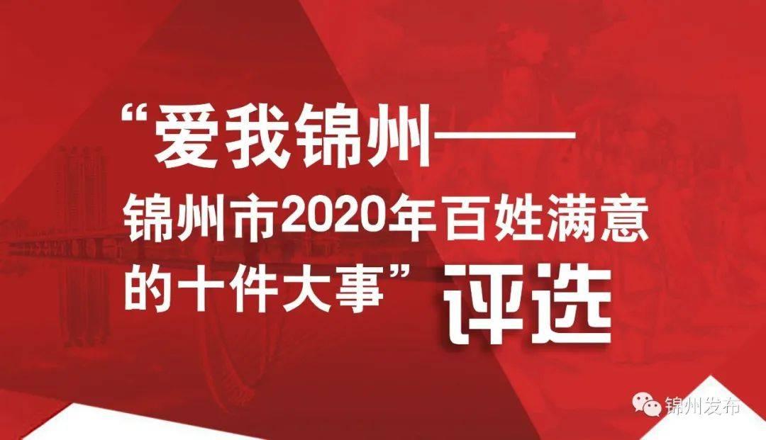 """""""爱我锦州——锦州市2020年百姓满意的十件大事""""评选结果出炉!"""