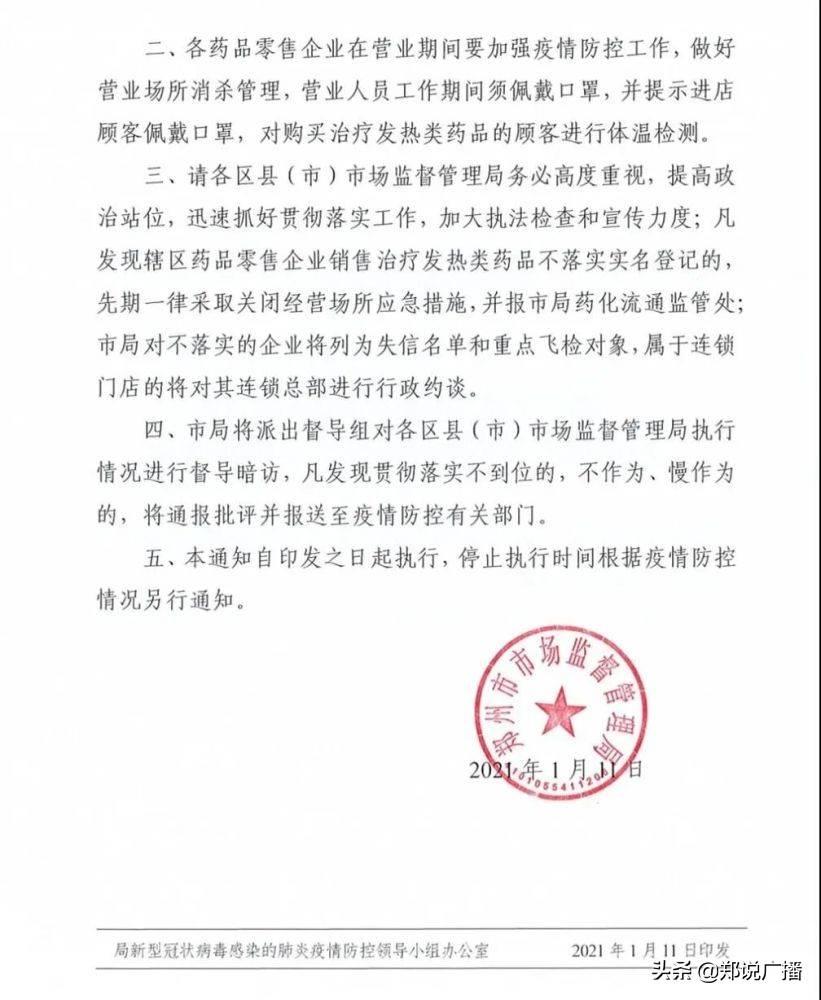 北京药店取消距离限制 申请药品经营许可证场地面积有调整(附最新申请材料清单)