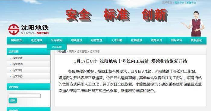 快讯:沈阳地铁十号线向工街站、塔湾街站恢复开站