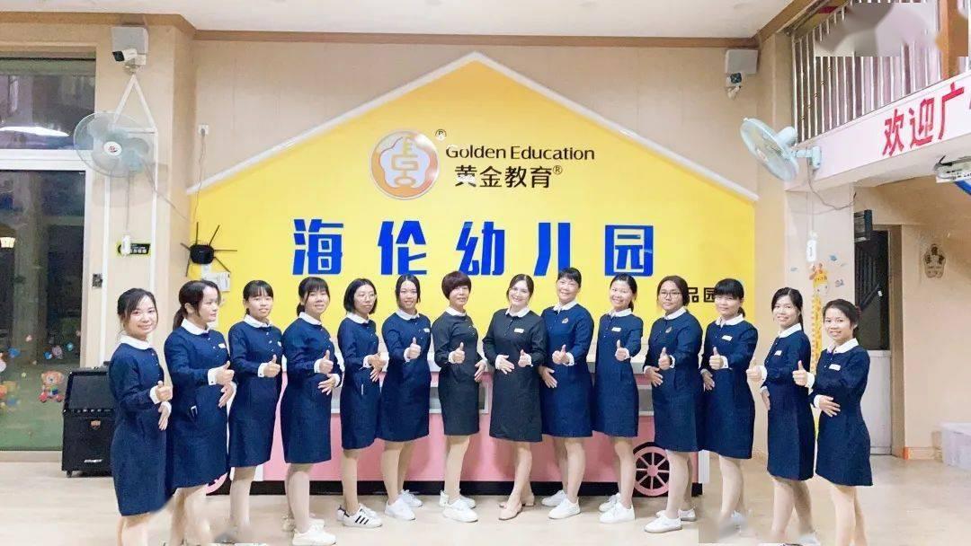 【万园同盟】喜迎阳江海伦幼儿园加盟黄金教育