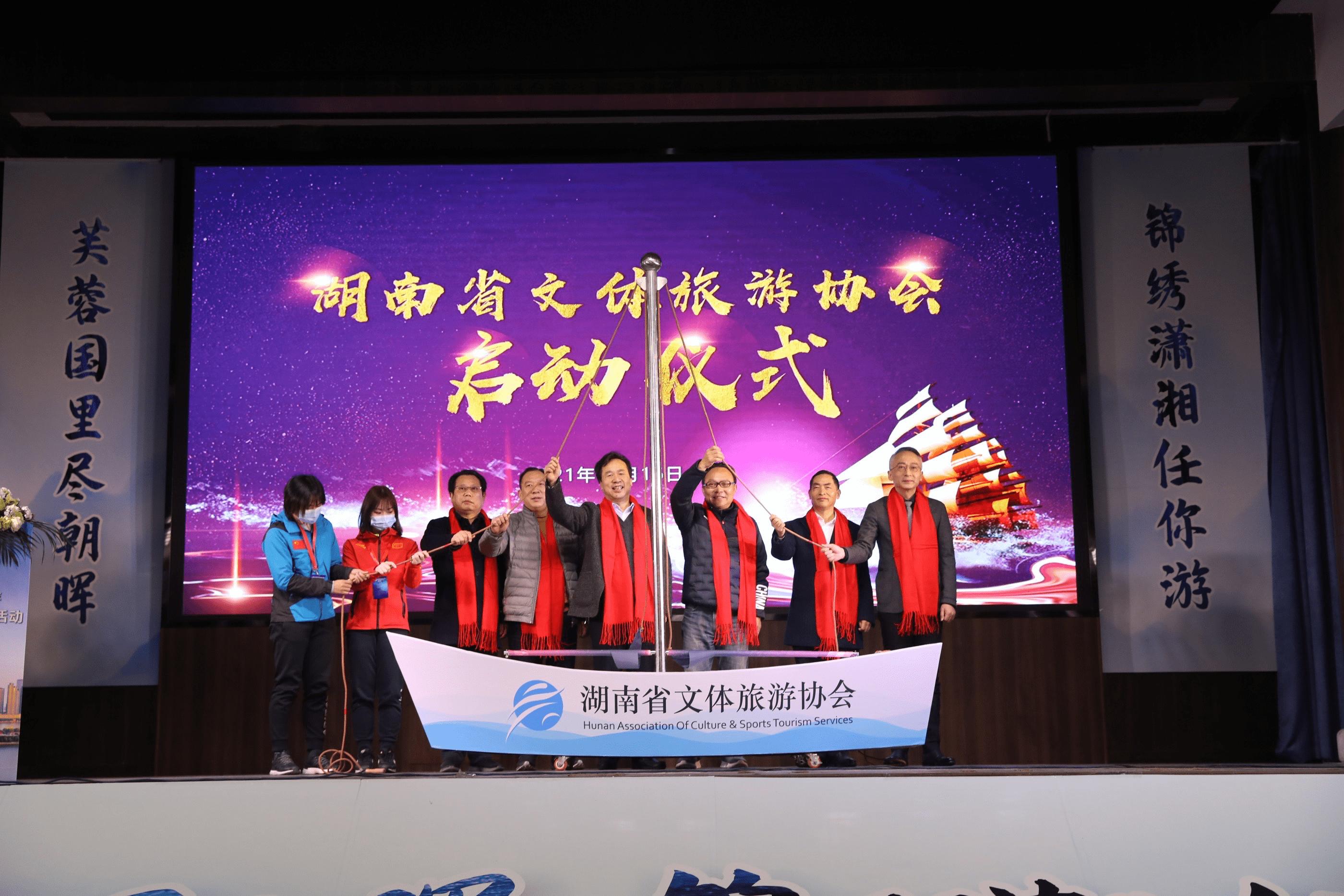 湖南省文体旅游协会成立
