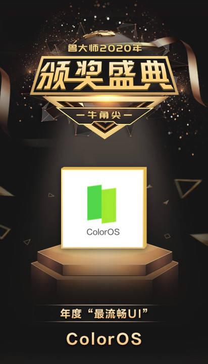 年度流畅UI花落OPPO,ColorOS 11让精彩不止色彩