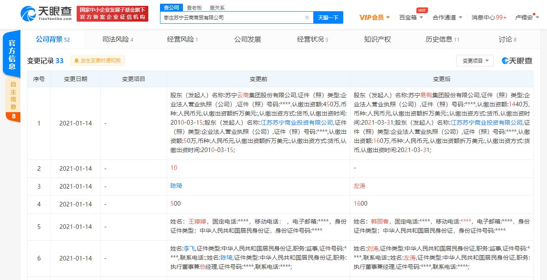 苏宁易购关联公司注册资本增加至1600万人民币