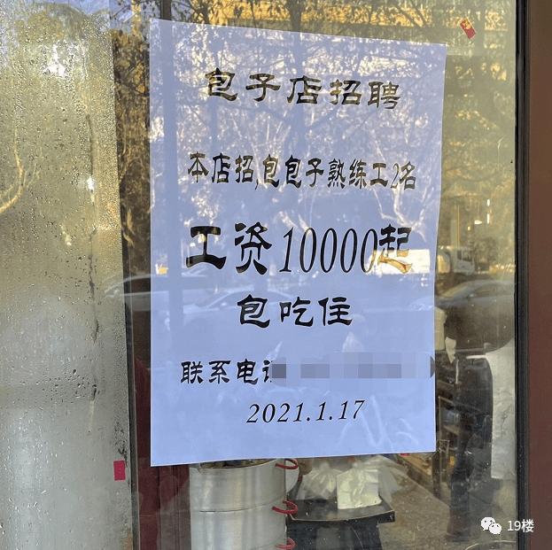 工资一万,杭州一家馒头店招聘突然火了。这两天,老板的电话被炸了