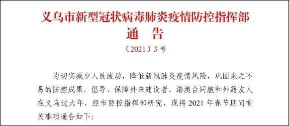 义乌春节防疫通告火了
