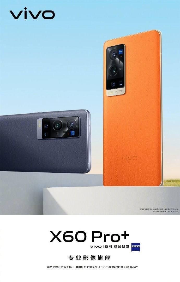 Vivo X60 Pro相机规格曝光:配备5000万像素GN1主摄像头