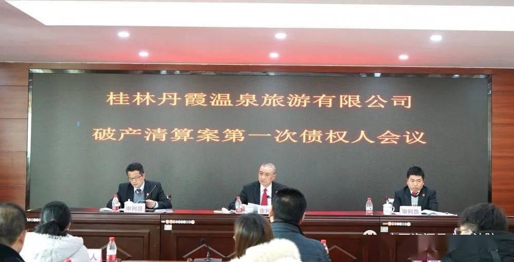资源法院主持召开桂林丹霞温泉旅游有限公司破产清算案首次债权人会议