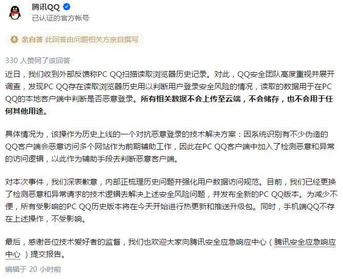 你的浏览器历史泄露了?腾讯QQ道歉!360也发声