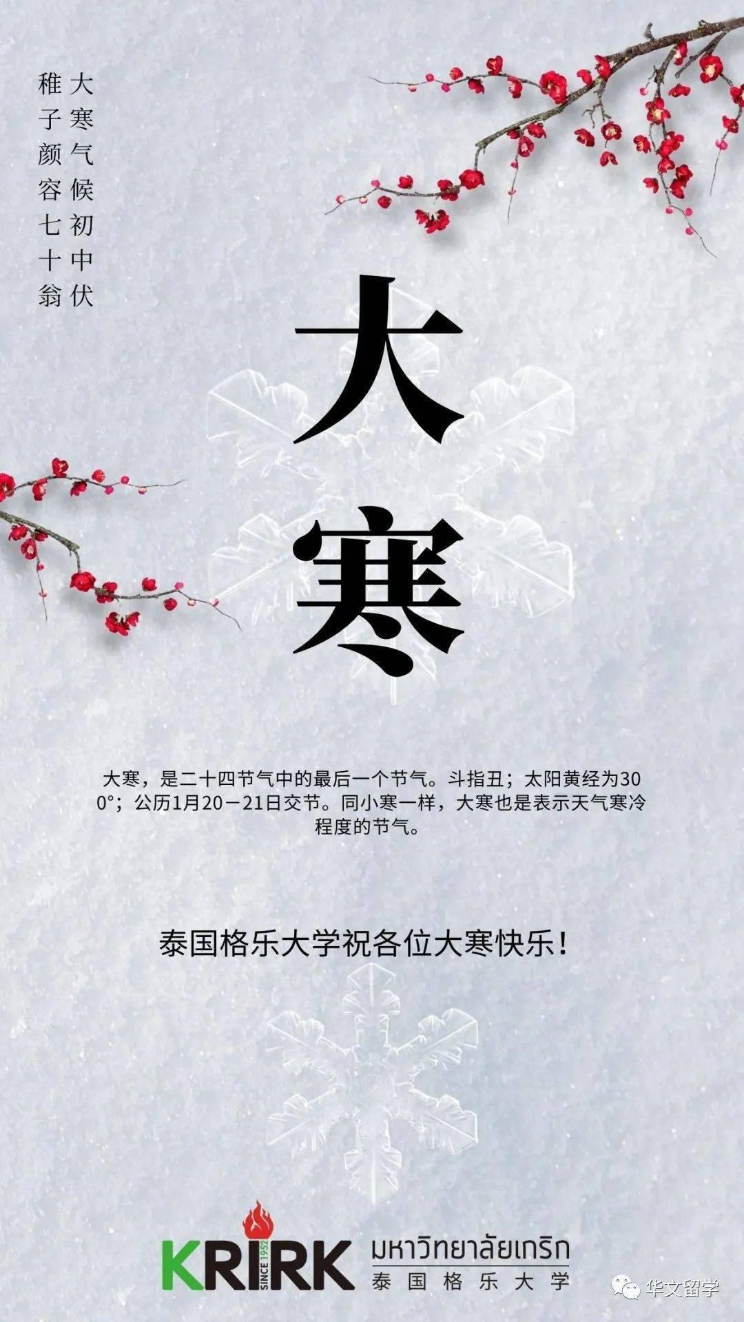 2020年表达大寒快乐的祝福语大集合44条 2021新年祝福语简短霸气