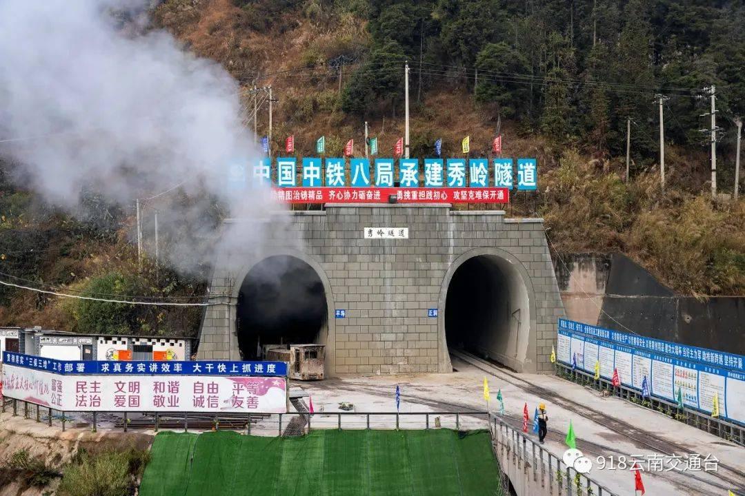 云南这一铁路隧道的贯通,刷新纪录!