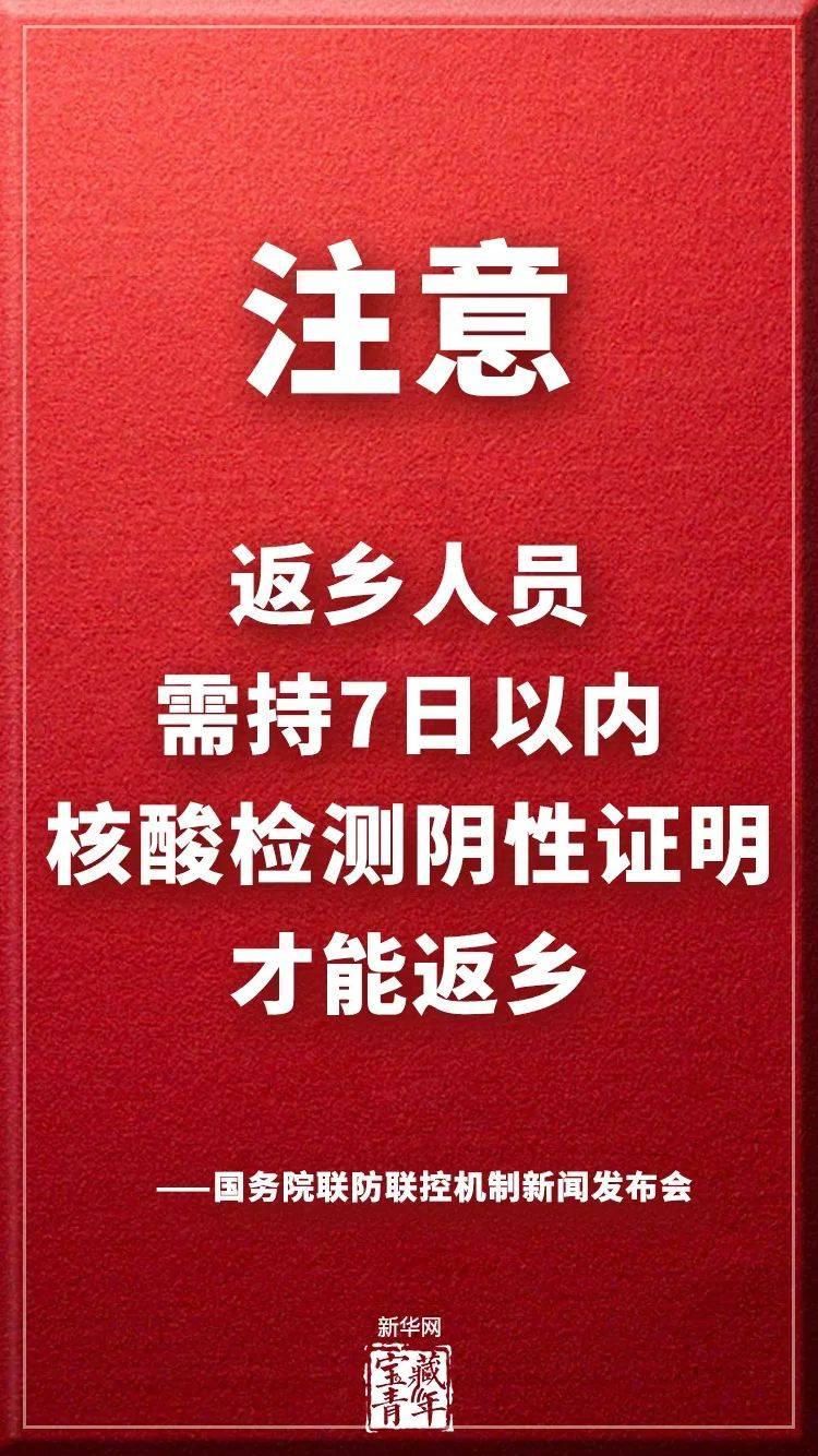 最新消息!春节返乡需持7日有效核酸阴性证明
