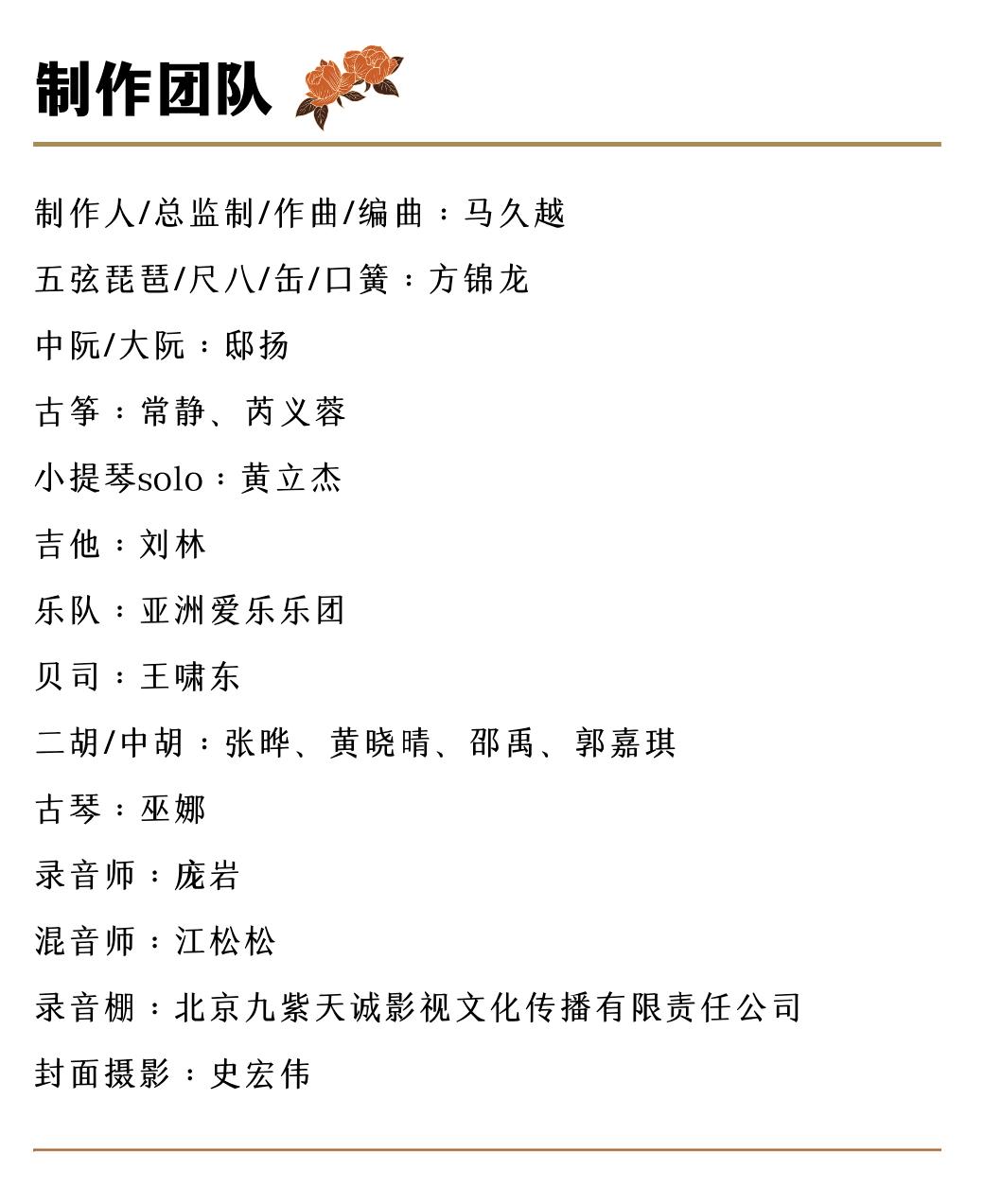 高德平台指定注册【靓碟试听】大师联手钜作:马久越作品/方锦龙演奏《音乐·诗经》
