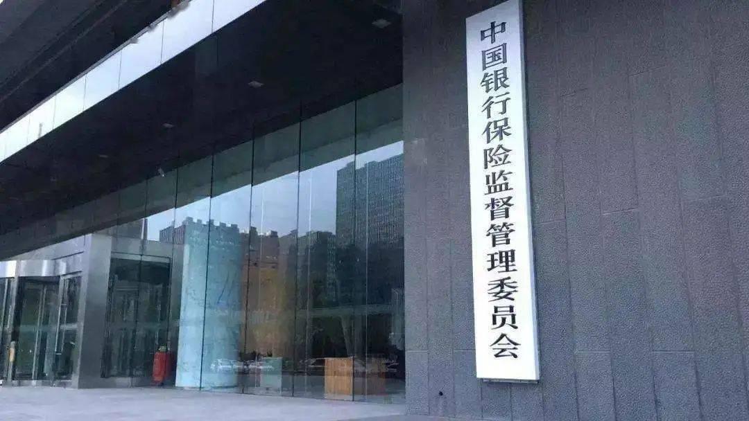 另一家保险公司已被中国银行业监督管理委员会监管。你的保险单安全吗?保险公司不会破产是真的吗?