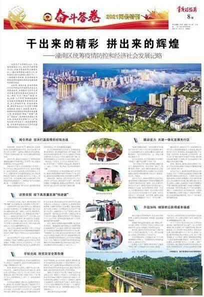 重庆政协报两会特刊