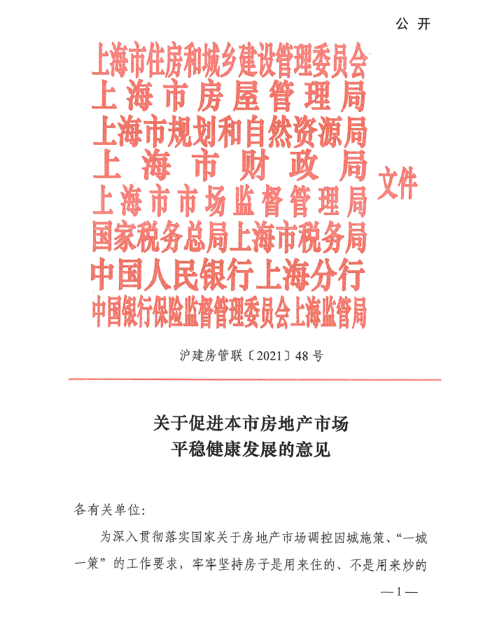 """上海 """"关于促进本市房地产市场平稳健康发展的意见"""""""