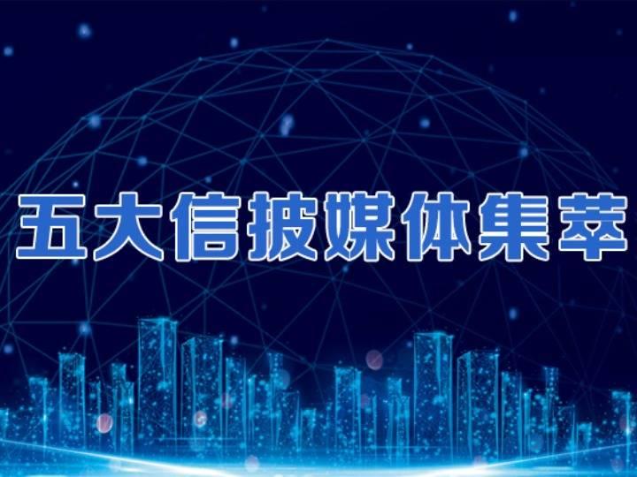 """中国已成为全球跨国投资的""""避风港"""""""