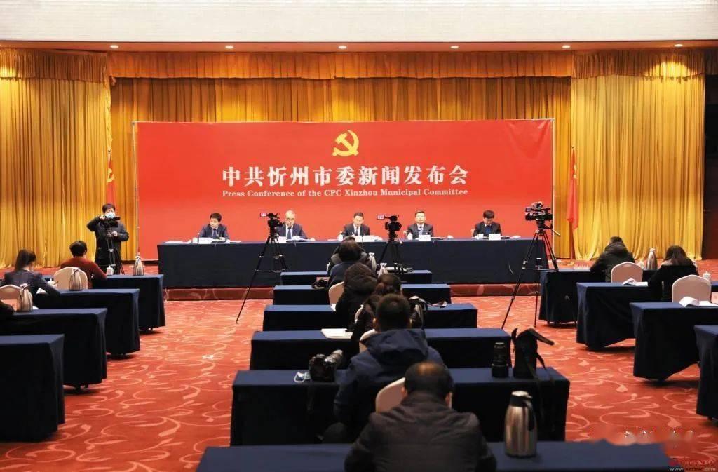 中共忻州市委就中共忻州市委四届十次全会暨市委经济工作会议精神举行新闻发布会