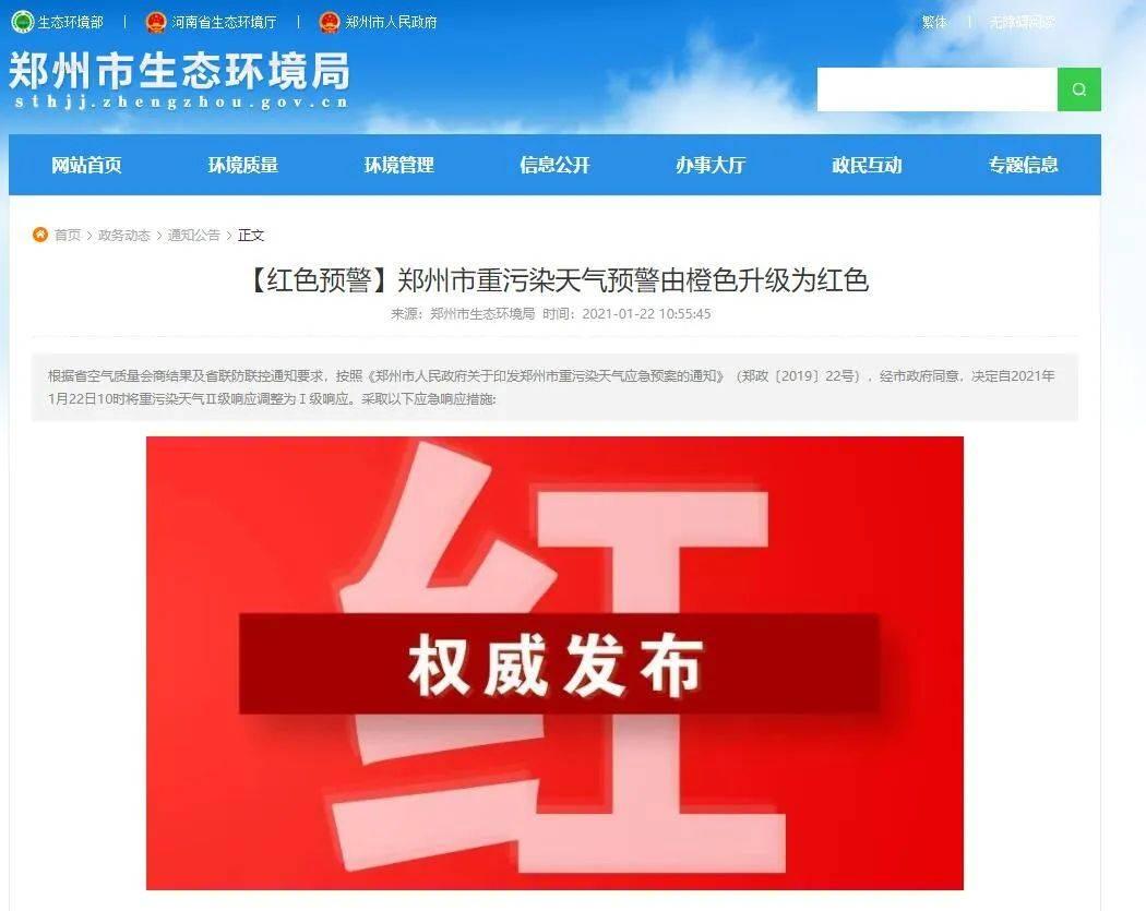 郑州发布重污染天气红色预警(Ⅰ级)