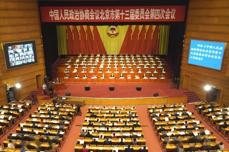 北京市政协十三届四次会议隆重开幕