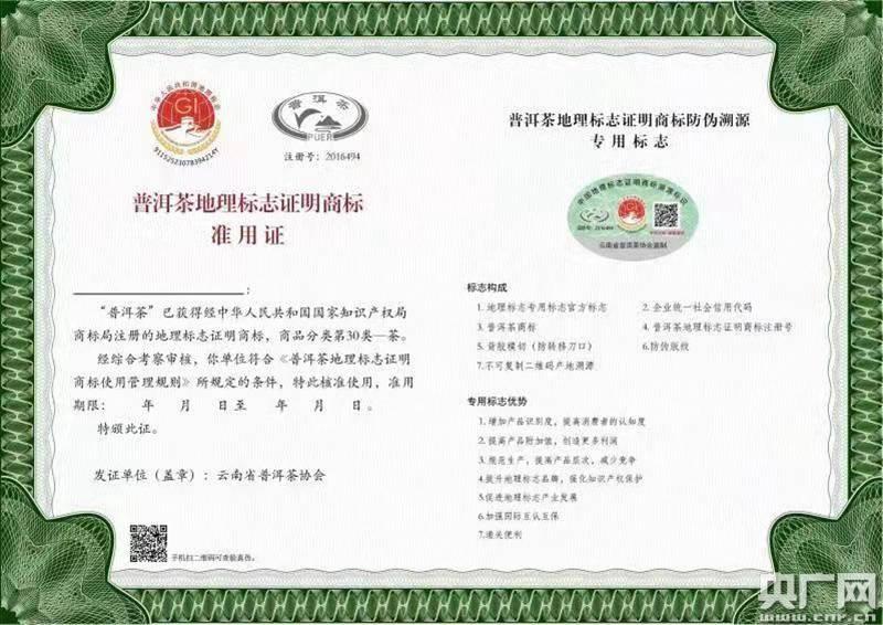 """健全""""普洱茶""""行业生长126直营游戏 地理标记证明商标新标启用"""