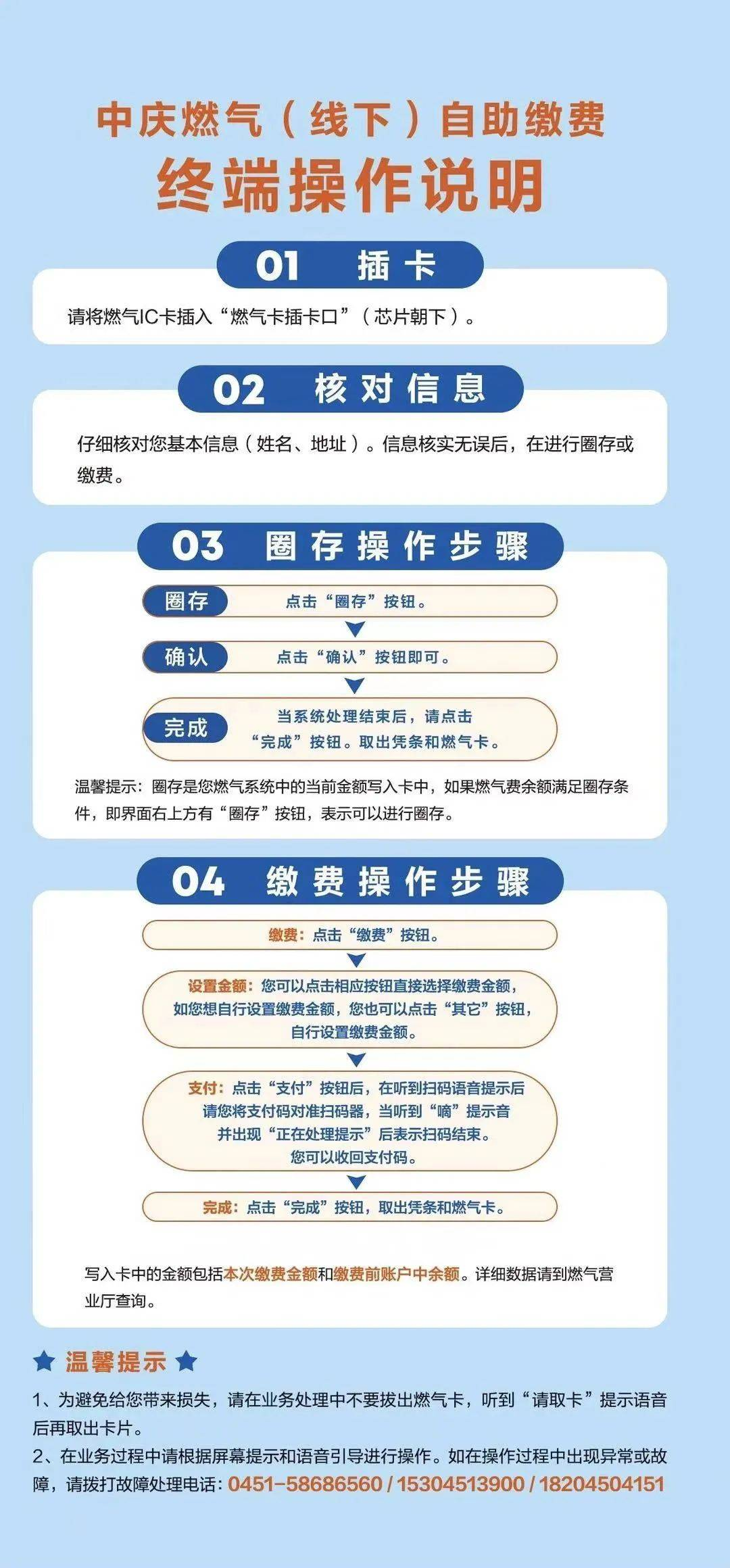 @哈尔滨人:物业社区可以圈存燃气了!看看网点都在哪儿 ↘ 名单还在增加中