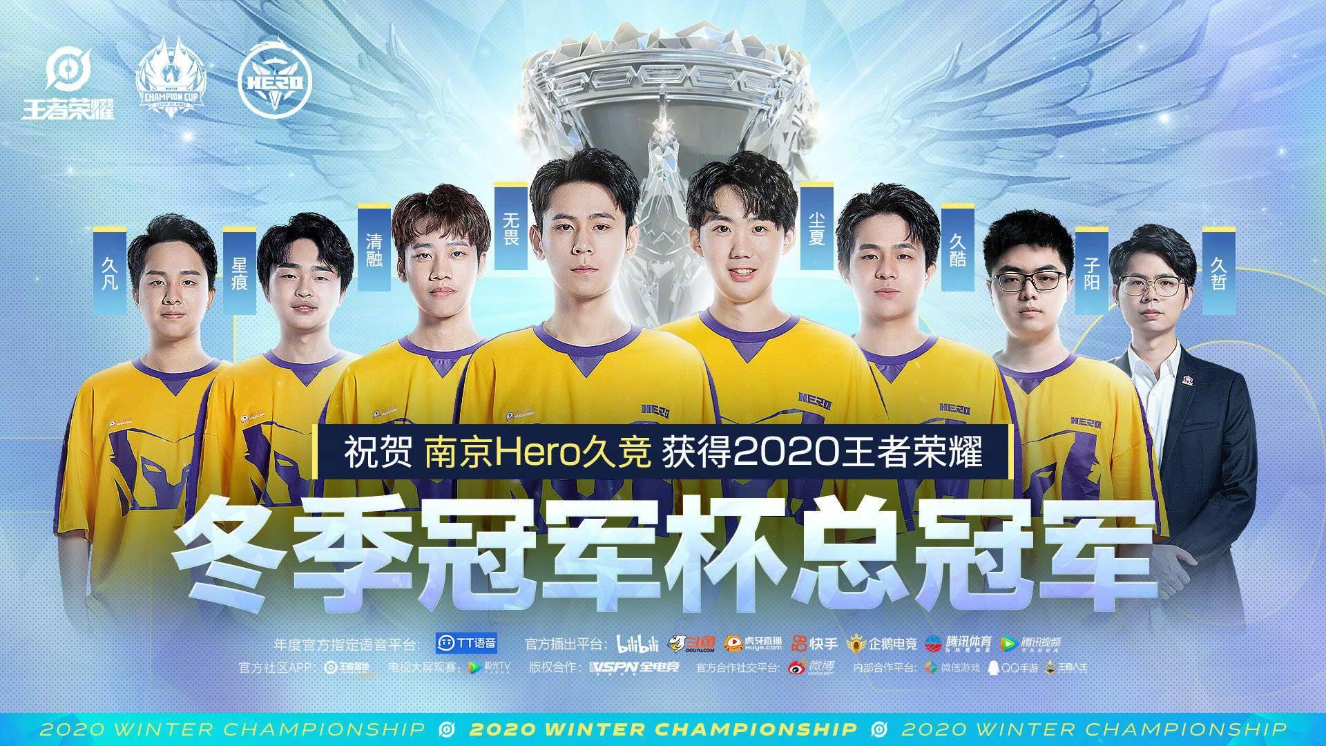 时隔两年,南京 Hero 久竞再度摘获 2020 王者荣耀冬冠总冠军