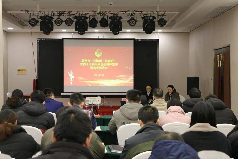 全市共青团党的十九届五中全会精神专题学习班暨工作务虚会在滁召开