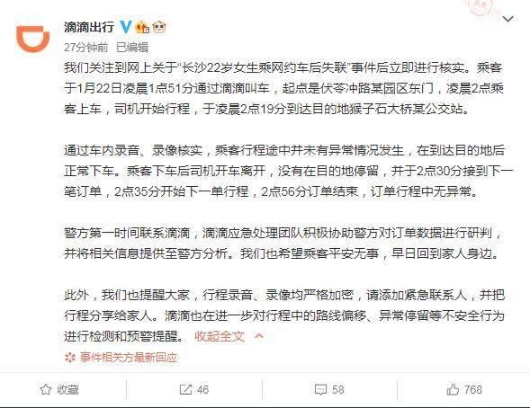 """滴滴回应""""长沙22岁女生乘网约车后失联"""":订单行程中无异常"""