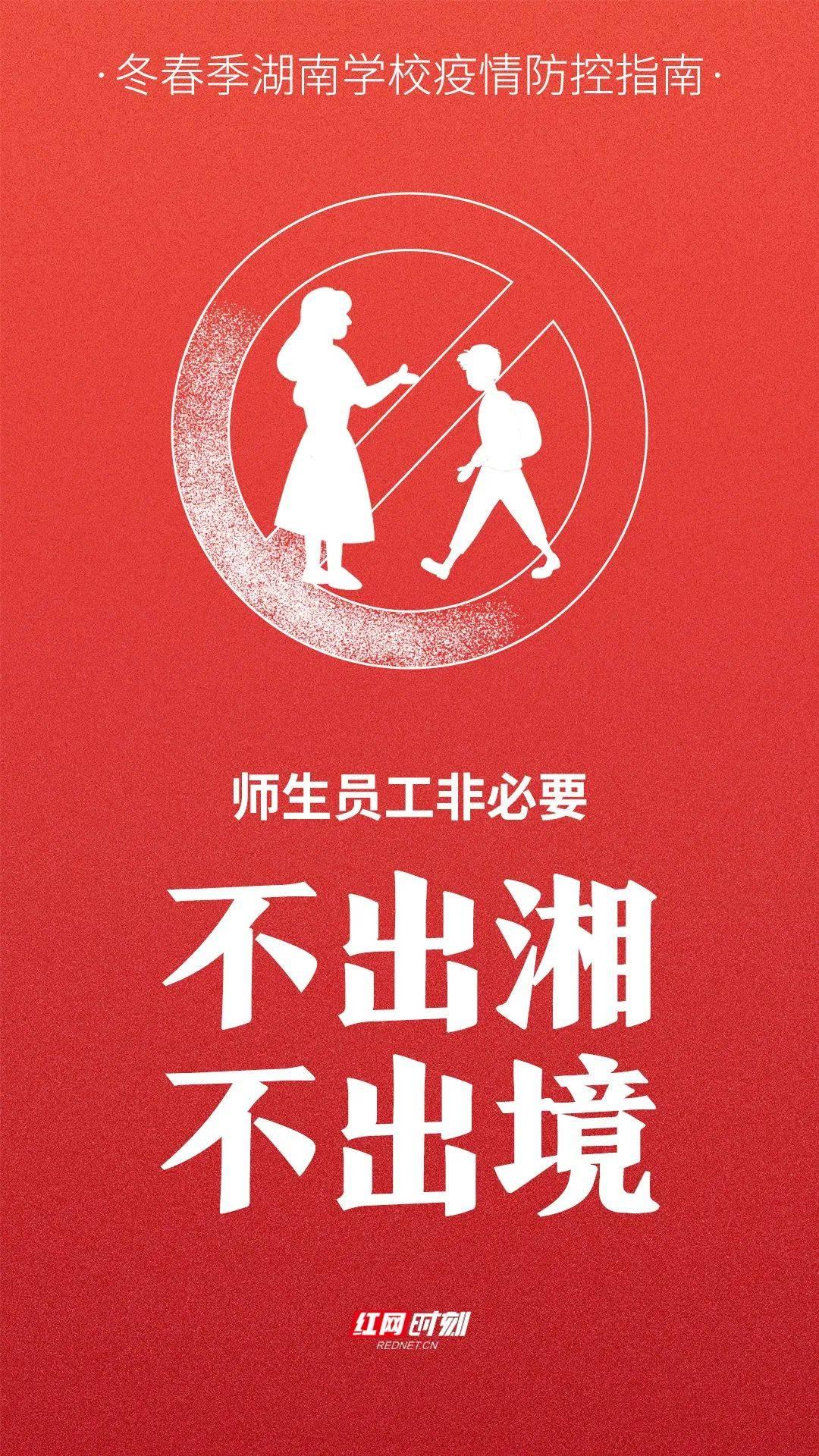 """@懷化人,冬春季湖南學校疫情防控""""六要點"""",轉擴!"""