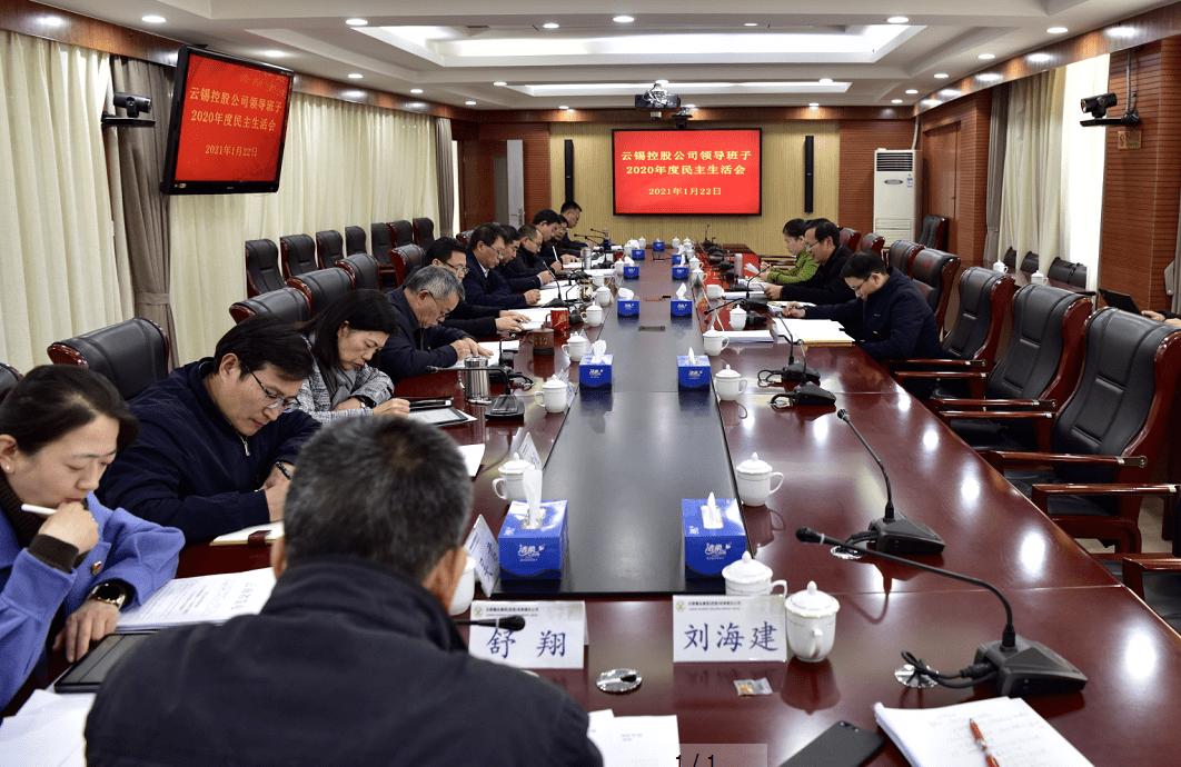 【国企党建】云锡控股公司领导班子召开2020年度民主生活会