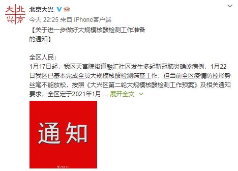 深夜发布!北京大兴启动第二轮大规模核酸检测工作,检测时间为下周二、周三
