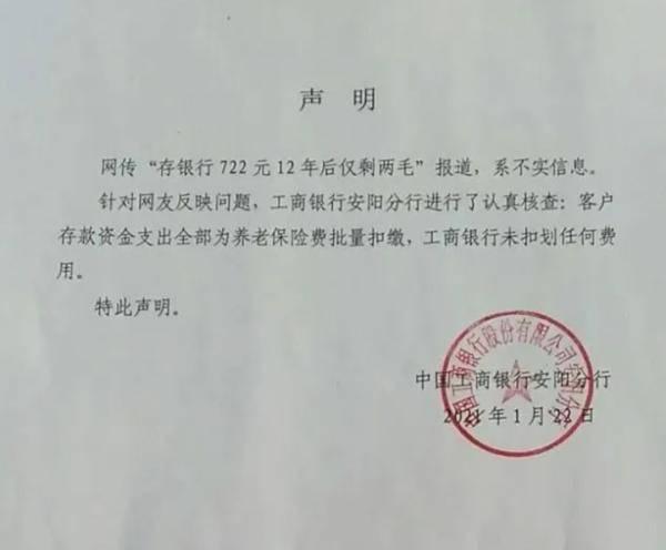 """""""存钱722元,12年后剩两毛""""?银行辟谣!"""