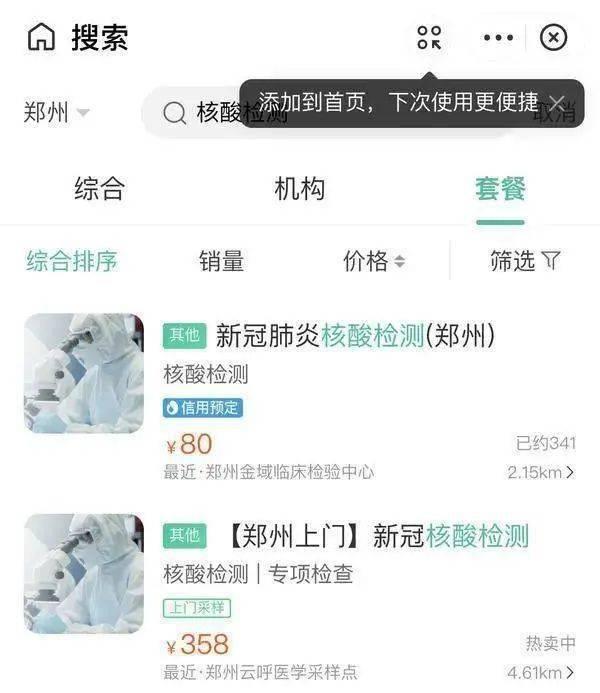 河南省核酸检测机构名单公布!濮阳17家!