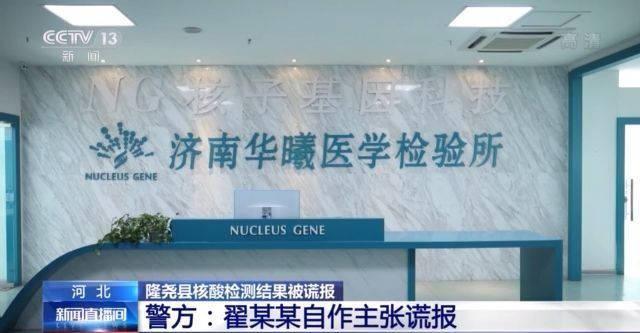 """未签合同""""口头""""上报,河北隆尧县核酸检测结果谎报始末"""