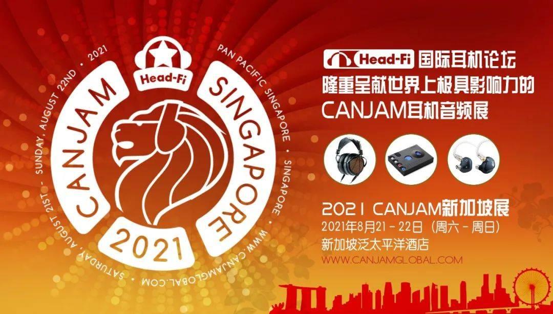 高德平台指定注册【展会预告】疫变再变:2021年度CanJam展会时间更新通知