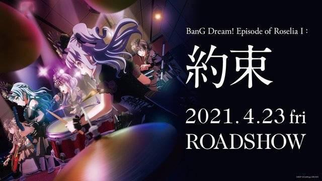 次世代少女乐队企划《BanG Dream》将于2021年4月23日在日本上映