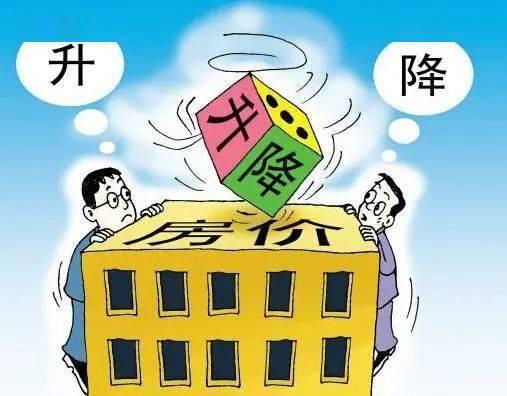 房价,敢不敢大幅下降?达到5千一平,人人都买得起房子
