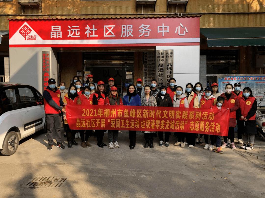 【志愿服务】垃圾清零美龙城!柳州这些社区和单位开展志愿服务活动
