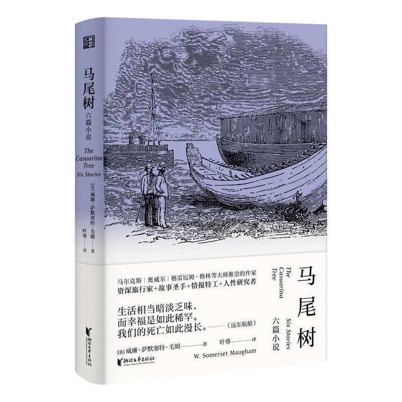 """""""故事圣手""""毛姆异域小说系列出新译本,走进他的东方世界"""
