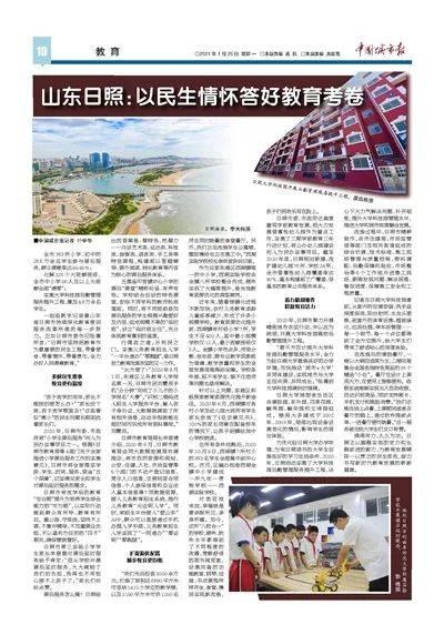 赞!日照教育被《中国城市报》整版报道!