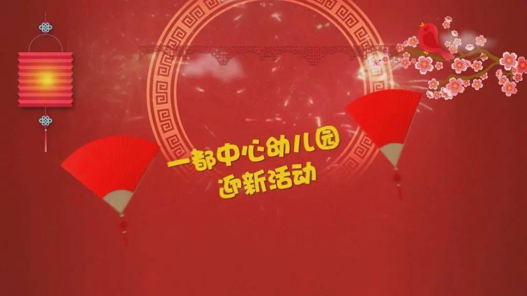 1月26日七彩阳光为您播出——天顺开户一都中心幼儿园迎新活动+七彩童年——实验小学陈玥汐
