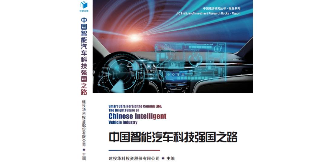 【蓝皮书】《中国智能汽车科技强国之路》——机遇(二)